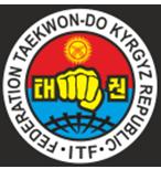 Федерация Таэквон-До ИТФ Кыргызской Республики