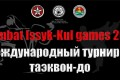 THE FIRST COMBAT ISSYK-KUL GAMES - 2015