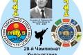 29-й Чемпионат Кыргызской Республики - 2019  (21.04.2019).